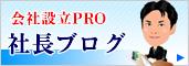 会社設立のPRO社長ブログ